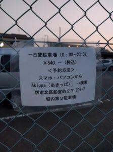 ↑実際に浜田さんが貼っているチラシラミネート