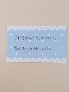 ↑実際にお渡ししているメッセージカード