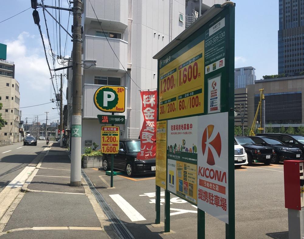 リパーク中津5丁目(梅田スカイビル前)