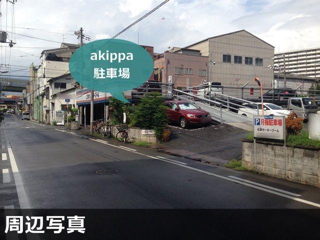 ↑三好さんが利用した駐車場の周辺写真