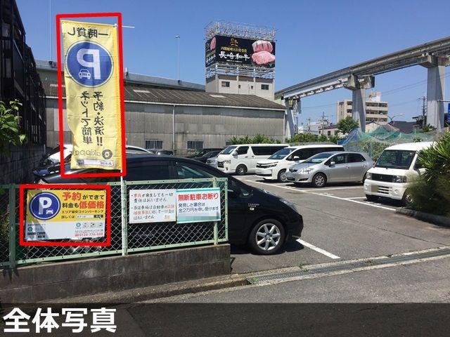 高田ガレージ