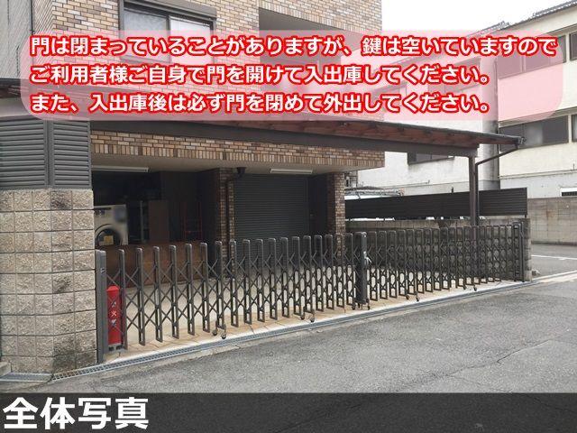 大阪市城東区鴫野西2丁目12 笹尾駐車場【高さ注意】