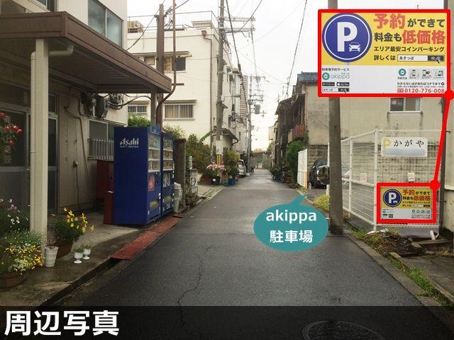 大阪市大正区三軒家西3丁目2 かがやパーキング