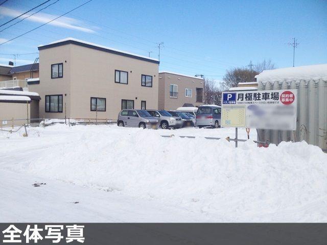 札幌市豊平区月寒東3条17丁目9 ハラノ駐車場【除雪必要】
