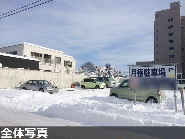 札幌市豊平区月寒東1条19丁目1 P1014月寒東駐車場【除雪必要】